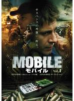 MOBILE モバイル (完全版)