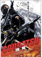 GOUDATSU 強奪