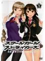 スクールガールストライカーズ Animation Channel vol.1