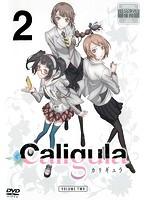 Caligula-カリギュラ- 第2巻