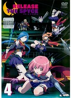 RELEASE THE SPYCE 第4巻