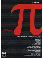 πをDMMでレンタル