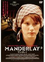 「マンダレイ」