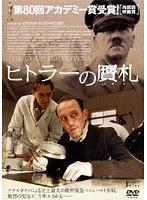 ヒトラーの贋札