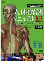 人体解剖マニュアル ER ~緊急救命 命の分かれ目~ Vol.1