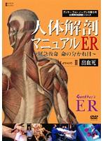 人体解剖マニュアル ER ~緊急救命 命の分かれ目~ Vol.2