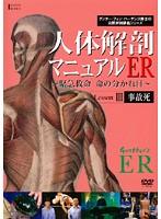 人体解剖マニュアル ER ~緊急救命 命の分かれ目~ Vol.3