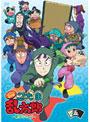 TVアニメ「忍たま乱太郎」こんぷりーとDVD -第16シリーズ- 五の段