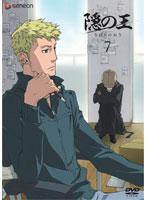 隠の王 第7巻
