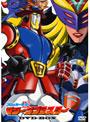 ブロッカー軍団IV マシーンブラスター DVD-BOX (初回限定版)