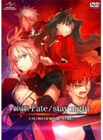 【半額対象】【予約】劇場版 Fate/stay night UNLIMITED BLADE WORKS