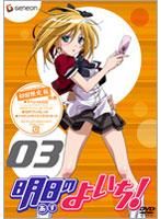 明日のよいち! 第3巻 (初回限定版)