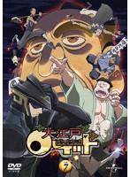 大江戸ロケット vol.7