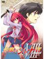 灼眼のシャナII 第8巻 (通常版)