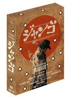 SUKIYAKI WESTERN ジャンゴ スペシャル・コレクターズ・エディション