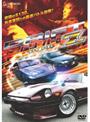 ドリフト6 -Z- デラックス版