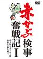 赤かぶ検事奮戦記 1