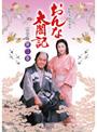NHK大河ドラマ おんな太閤記 完全版 第二巻