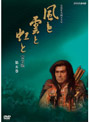 NHK大河ドラマ 風と雲と虹と 完全版 第五巻