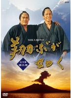 NHK大河ドラマ 翔ぶが如く 完全版 第三巻
