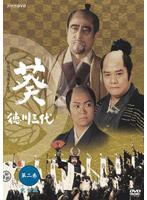 NHK大河ドラマ 葵 徳川三代 完全版 第二巻