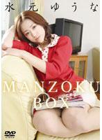 水元ゆうな MANZOKU-BOX