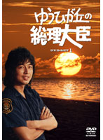 ゆうひが丘の総理大臣 DVD-BOX 1