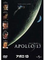 アポロ13 (プレミアム・ベスト)