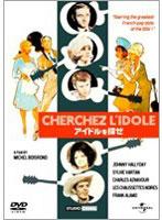 アイドルを探せ(1963) (プレミアム・ベスト)