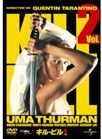 キル・ビル Vol.2 (プレミアム・ベスト)