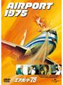 エアポート'75 (初回限定生産)