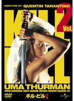 KILLBILL Vol.2