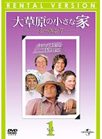DMM.com [大草原の小さな家 シーズン7 Vol.1] DVDレンタル