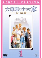 DMM.com [大草原の小さな家 シーズン8 Vol.1] DVDレンタル