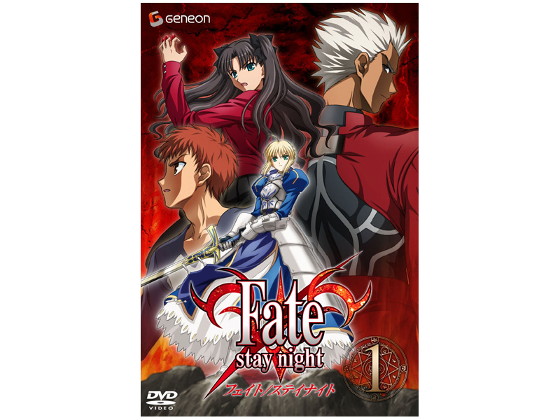 Fate/stay night 1