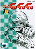 マッハGO GO GO 9