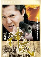 神威~カムイ~ ギャング・オブ・ライフ 1
