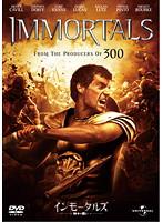 インモータルズ -神々の戦い-をDMMでレンタル