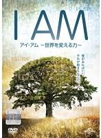 I AM/アイ・アム ~世界を変える力~