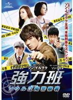 強力班 ソウル江南警察署 Vol.2