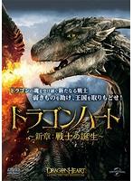 ドラゴンハート〜新章:戦士の誕生〜