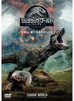 現代に甦った恐竜たちが大暴れする大ヒットシリーズ第5弾