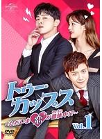 トゥー・カップス〜ただいま恋が憑依中!?〜 Vol.1