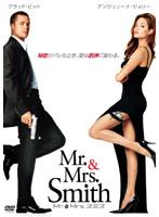 Mr. & Mrs. スミスをDMMでレンタル
