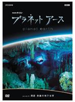 プラネット アース episode 03 洞窟 未踏の地下世界