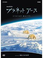 プラネット アース episode 08 極地 氷の世界