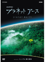 プラネット アース episode 09 ジャングル 緑の魔境