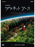 プラネット アース episode 10 森林 命めぐる四季
