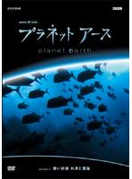 プラネット アース episode 11 青い砂漠 外洋と深海