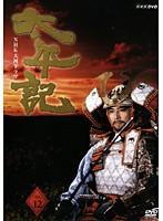 NHK大河ドラマ 太平記 完全版 第十二巻